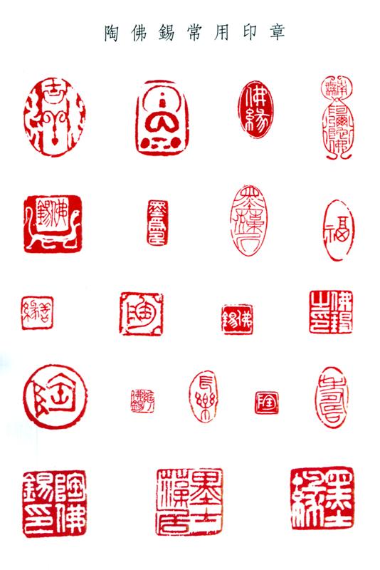 个性印章logo图片素材